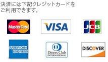 決済には下記クレジットカードをご利用できます。